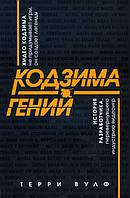 Кодзима - гений. История разработчика, перевернувшего индустрию видеоигр - Терри Вулф (978-617-7808-34-2)