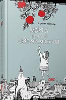 """Книга """"Марта з вулиці Святого Миколая"""""""