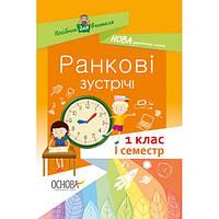 Ранкові зустрічі 1 клас 1 семестр Нова українська школа Бабіченко О. А.