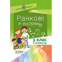 Ранкові зустрічі 1 клас 2 семестр Нова українська школа Бабіченко О. А.