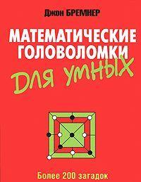 Математические головоломки для умных. Бремнер Джон