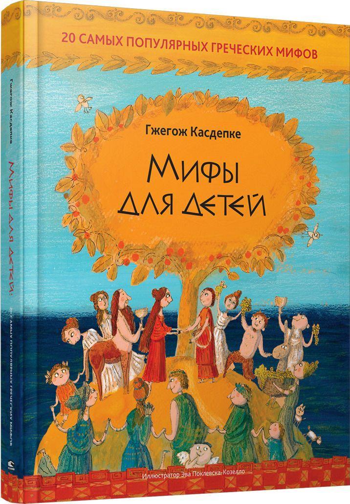 Мифы для детей. 20 самых популярных греческих мифов.  Гжегож Касдепке