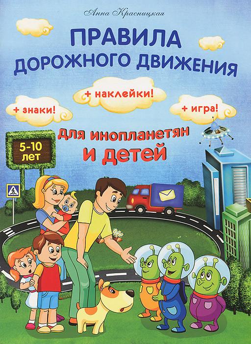 Правила дорожного движения для инопланетян и детей. Анна Красницкая