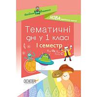 Тематичні дні у 1-му класі 1 семестр Нова українська школа НУШ Жиганюк Н. А.