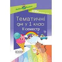 Тематичні дні у 1-му класі 2 семестр Нова українська школа НУШ Жиганюк Н. А.