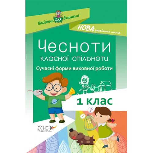Чесноти класної спільноти Сучасні форми виховної роботи 1 клас НУШ Оніщенко І.