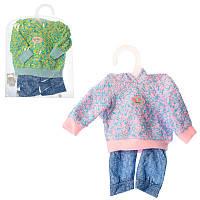 "Одяг для ""Baby Born"" 8881-82"