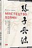 Книга Мистецтво війни Сунь-дзи
