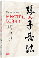 """Книга """"Мистецтво війни"""""""