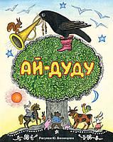 Детская книга Ай-дуду. Сборник русских народных сказок, песенок и загадок