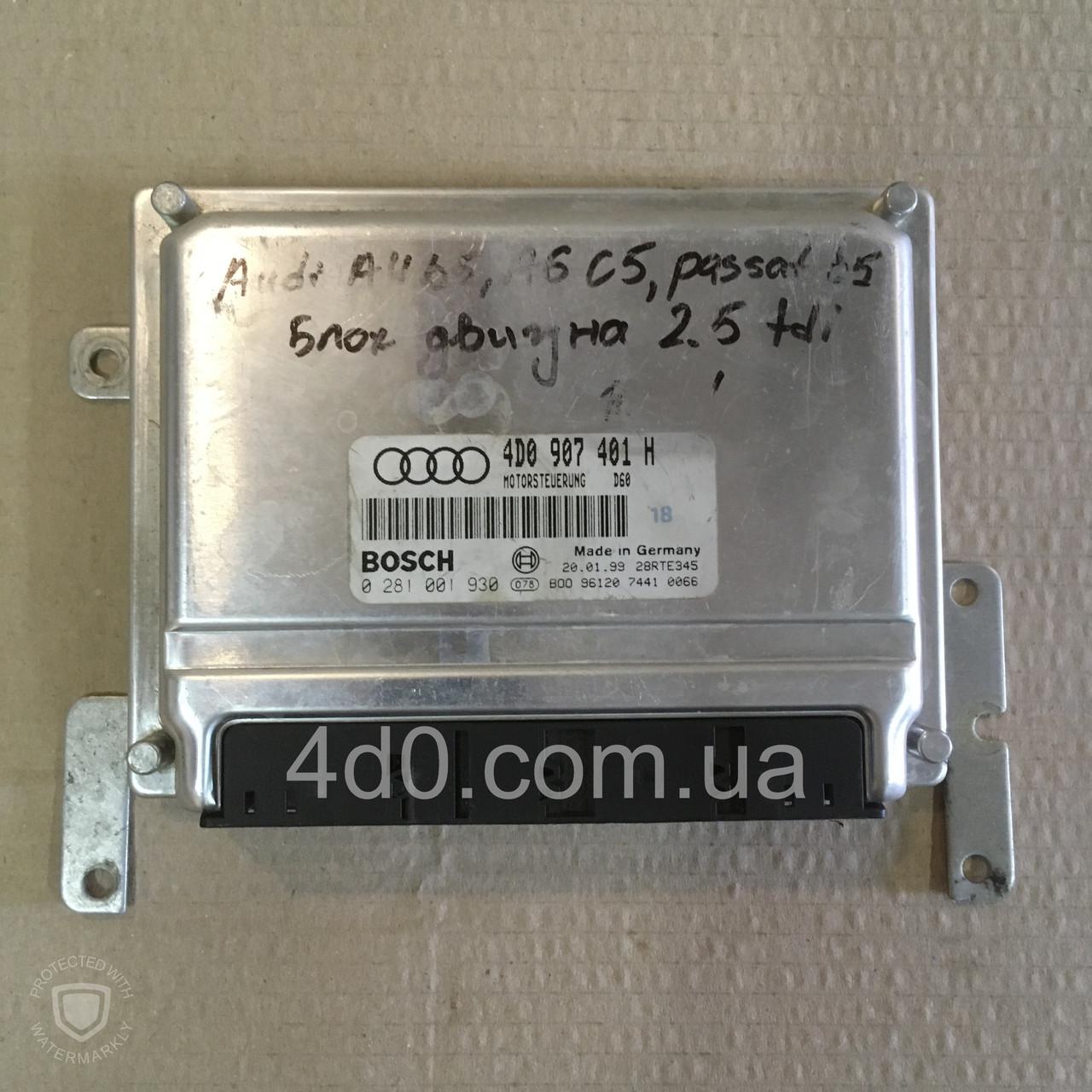 4D0907401H Блок управління двигуном на Audi VW 2.5