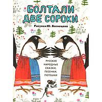 Детская книга Болтали две сороки. Русские народные сказки, песенки, потешки