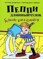 Детская книга Астрид Линдгрен: Пеппи Длинныйчулок. Большая книга комиксов