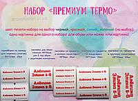 Набор меток для школы, сада премиум-термо