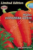 Морква Королева осені 20 р (НК Еліт)