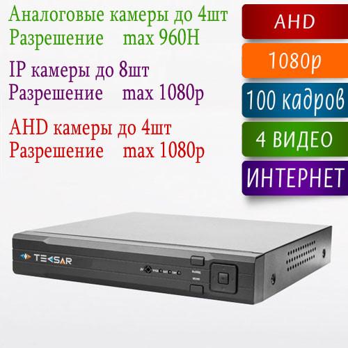 AHD відеореєстратор Tecsar B44-2FHD2P-H трибридный 1080p