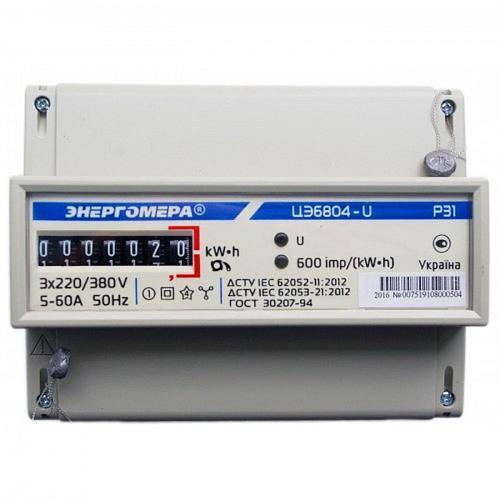 Счетчик электрический трехфазный ЭНЕРГОМЕРА ЦЭ6804-U/1 3×220/380 В 5-60 А МР31