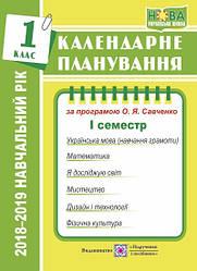 Календарне планування 1 клас 1 семестр 2018-2019 За програмою О. Савченко