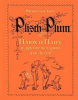 Детская книга Вильгельм Буш: Плюх и Плих и другие истории для детей: истории в стихах и картинках