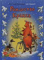 Детская книга Висландер, Висландер: Рождество Кракса
