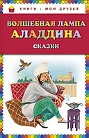 Детская книга Волшебная лампа Аладдина. Сказки