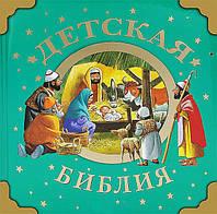 Детская книга Вульф Т.: Детская Библия