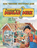 Детская книга Георг Юхансон: Как человек построил дом. Рассказывает Мулле Мек