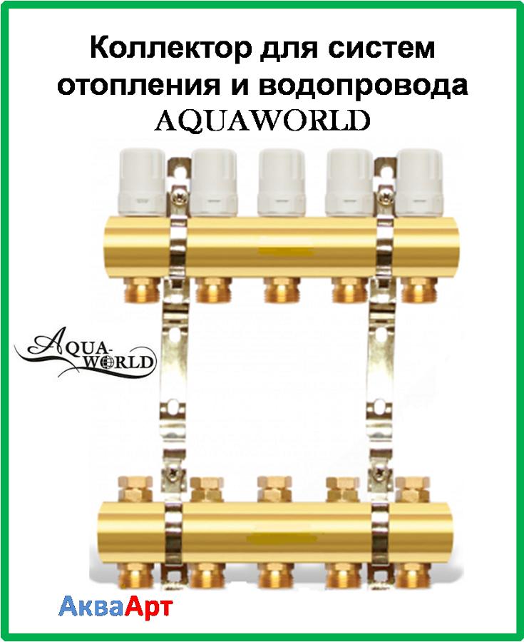 Коллектор для систем отопления AQUAWORLD на девять выходов - АкваАрт в Харькове