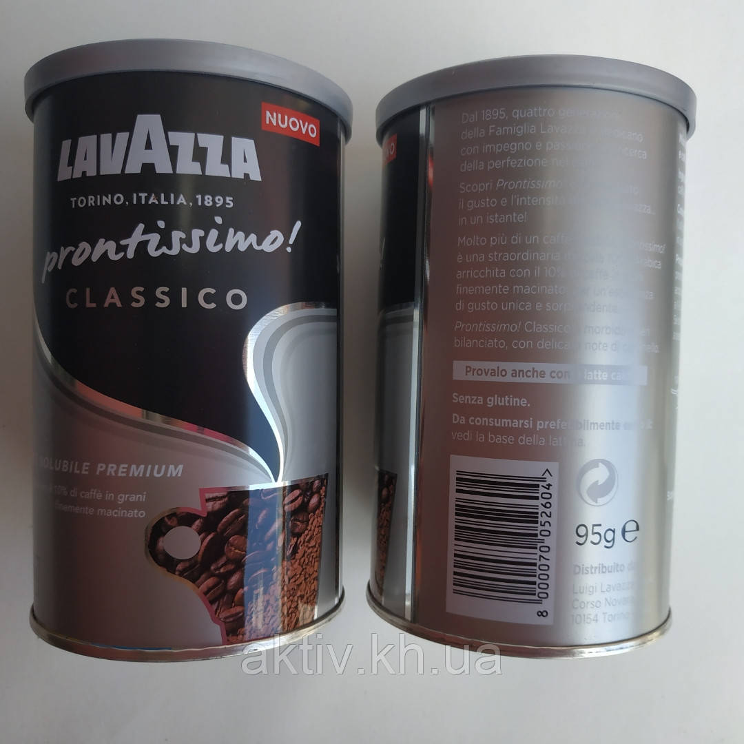 кофе лавазза цена растворимый