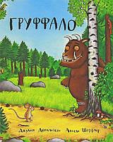 Детская книга Джулия Дональдсон: Груффало