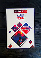 Карма любви - Майкл Роуч