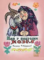 Детская книга Как у бабушки козёл. Книжка-картонка.