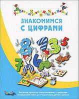 Детская книга Карстенс, Дюринг, Калвицки: Знакомимся с цифрами