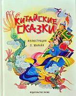 Детская книга Китайские сказки