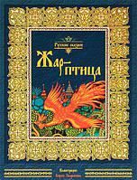 Детская книга Жар-птица. Русские сказки