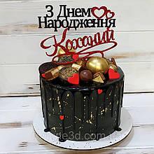 Топпер в торт З Днем Народження Коханий,Чорно-червоний топпер в торт,топпер з серцями,ВЕЛИКИЙ розмір