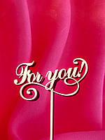 Топпер For You, топпер на дель влюблённых, For you надпись в букет