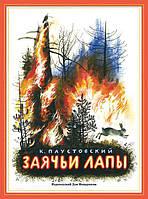 Детская книга Константин Паустовский: Заячьи лапы
