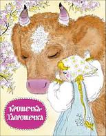 Детская книга Крошечка -Хаврошечка. Русская народная сказка
