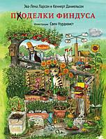 Детская книга Ларсон, Даниельсон: Поделки Финдуса