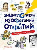Детская книга Лука Новелли: Энциклопедия изобретений и открытий