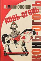 Детская книга Набор из 5 книг: Конь Огонь Сборник