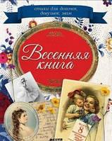 Детская книга Наталья Тихонова: Весенняя книга. Стихи для девочек, девушек, мам