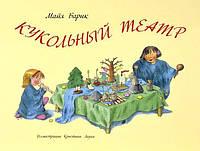 Детская книга Майя Барик: Кукольный театр