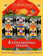 Детская книга Мамин-Сибиряк Д.Н.: Аленушкины сказки