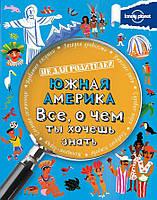 Детская книга Маргарет Хайнс: Южная Америка. Все, о чем ты хочешь знать