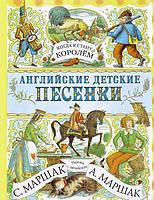 Детская книга Маршак С.Я.: Английские детские песенки. Когда я стану королём