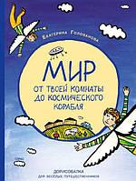 Детская книга Мир от твоей комнаты до космического корабля