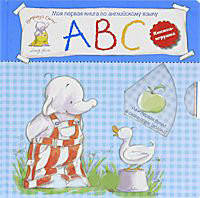 Детская книга Моя первая книга по английскому языку. Учимся со слоненком Хамфри