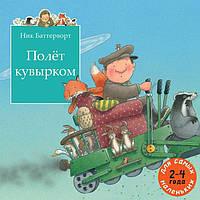 Детская книга Ник Баттерворт: Полёт кувырком